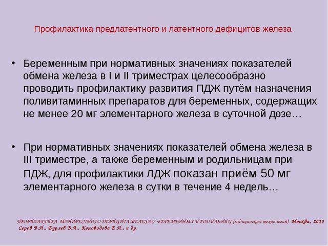 Профилактика предлатентного и латентного дефицитов железа ПРОФИЛАКТИКА МАНИ...