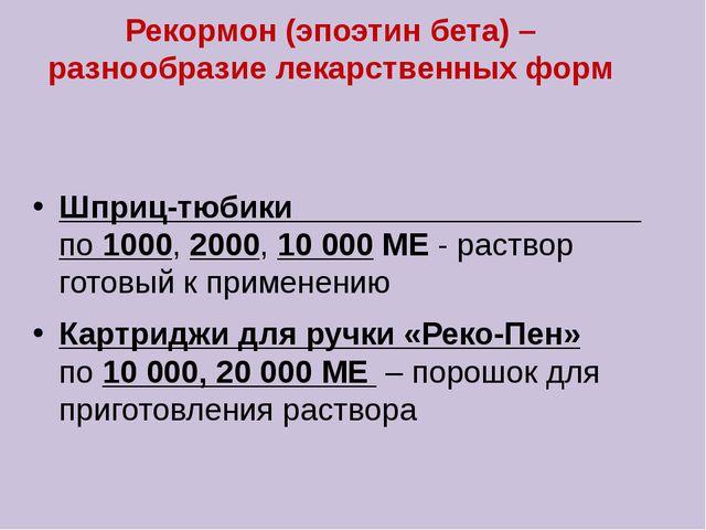 Рекормон (эпоэтин бета) – разнообразие лекарственных форм Шприц-тюбики по 100...