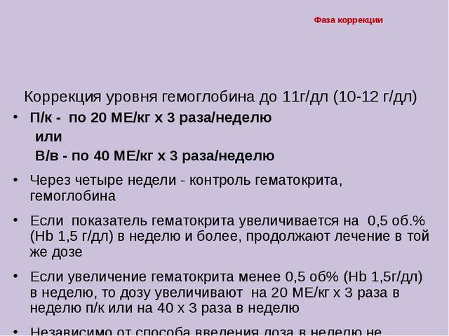 Фаза коррекции Коррекция уровня гемоглобина до 11г/дл (10-12 г/дл) П/к - по...