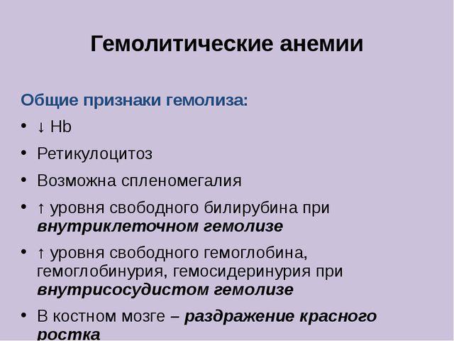 Гемолитические анемии Общие признаки гемолиза: ↓ Hb Ретикулоцитоз Возможна сп...