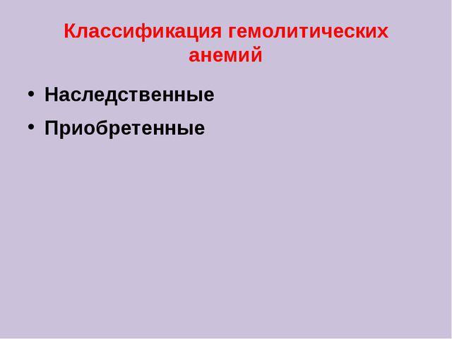 Классификация гемолитических анемий Наследственные Приобретенные