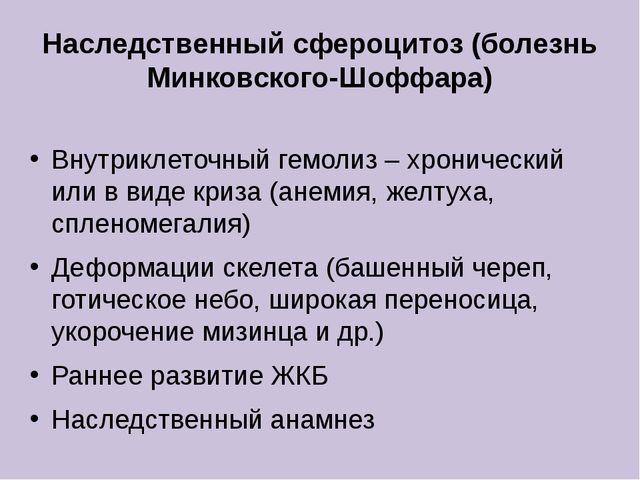 Сфероцитоз