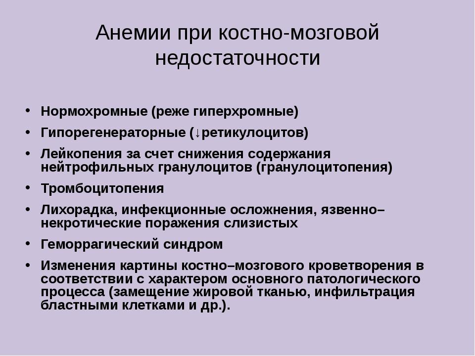 Анемии при костно-мозговой недостаточности Нормохромные (реже гиперхромные) Г...