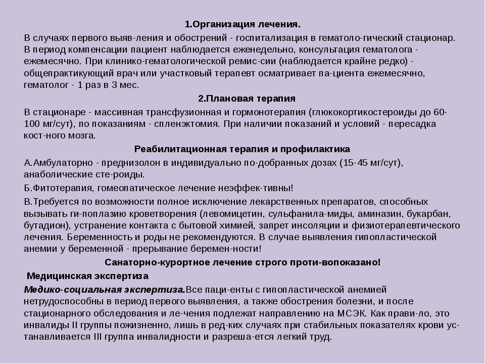 Пособие при анемии у беременных 47