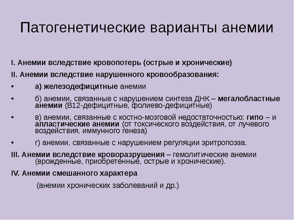 Патогенетические варианты анемии I. Анемии вследствие кровопотерь (острые и х...