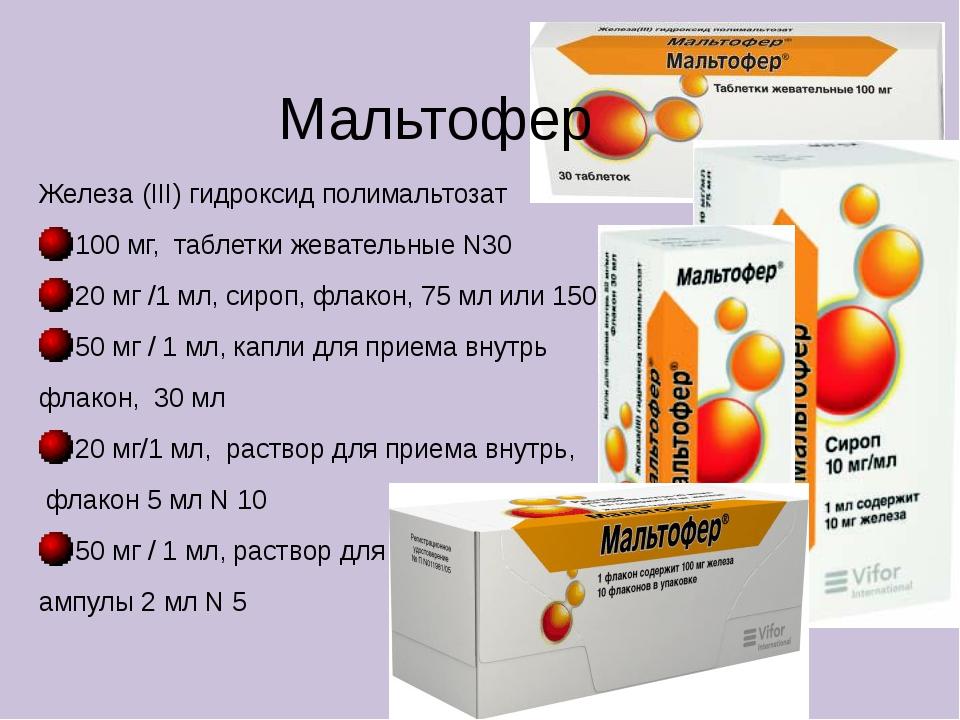 Мальтофер Железа (III) гидроксид полимальтозат 100 мг, таблетки жевательные N...