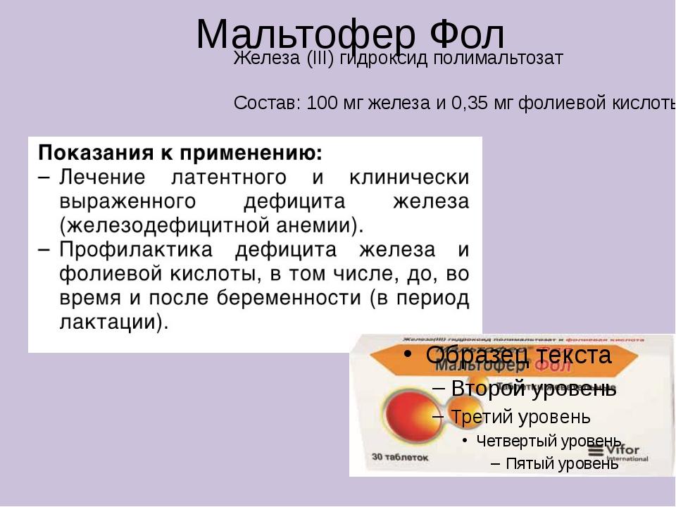 Мальтофер Фол Железа (III) гидроксид полимальтозат Состав: 100 мг железа и 0,...