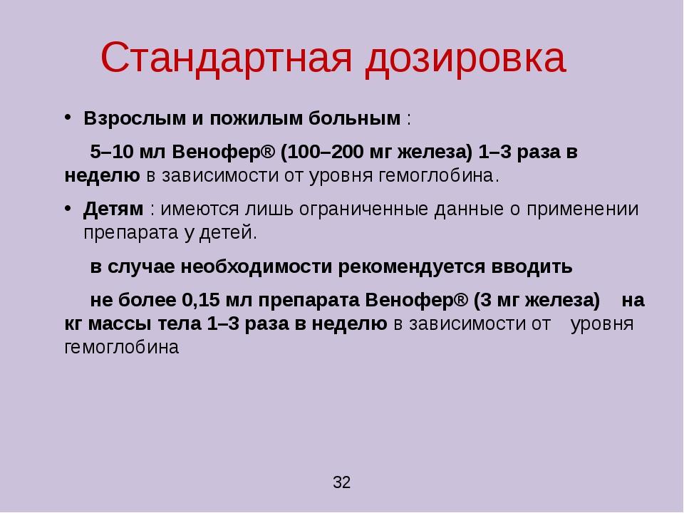 Стандартная дозировка Взрослым и пожилым больным: 5–10 мл Венофер® (100–20...