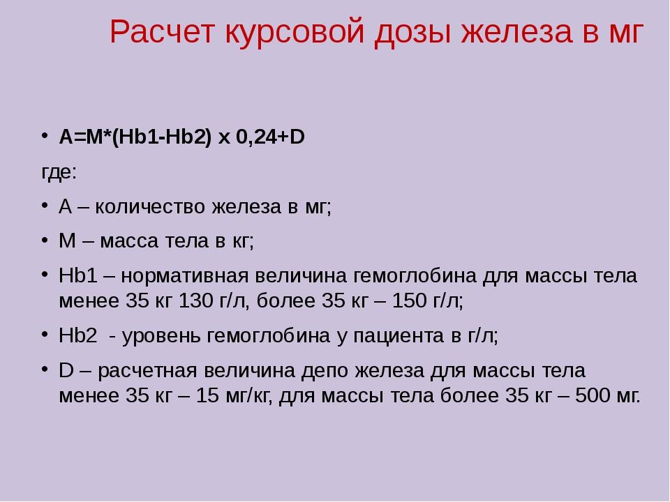 Расчет курсовой дозы железа в мг А=М*(Hb1-Hb2) х 0,24+D где: A – количество ж...