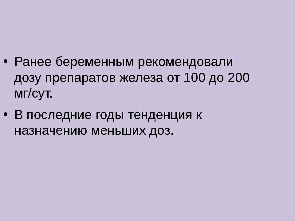 Ранее беременным рекомендовали дозу препаратов железа от 100 до 200 мг/сут. В...