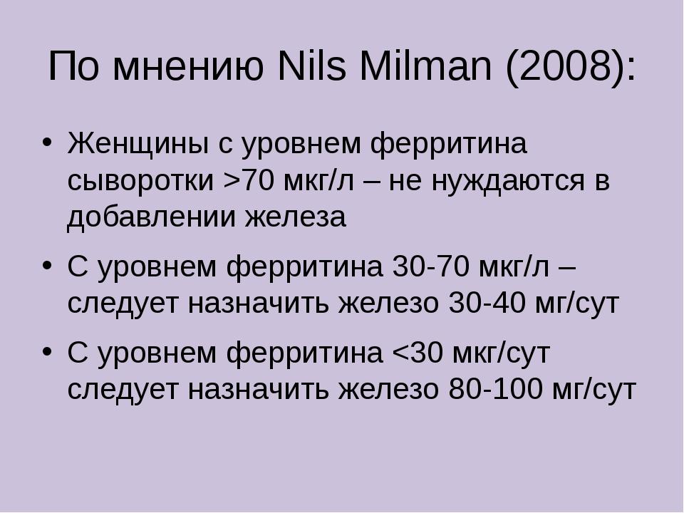По мнению Nils Milman (2008): Женщины с уровнем ферритина сыворотки >70 мкг/л...