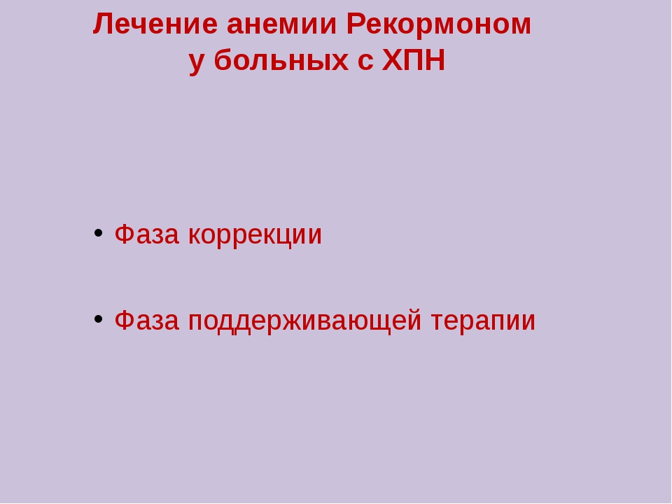 Лечение анемии Рекормоном у больных с ХПН Фаза коррекции Фаза поддерживающей...