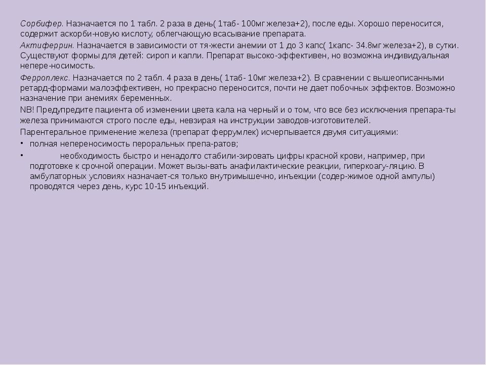 Сорбифер. Назначается по 1 табл. 2 раза в день( 1таб- 100мг железа+2), после...