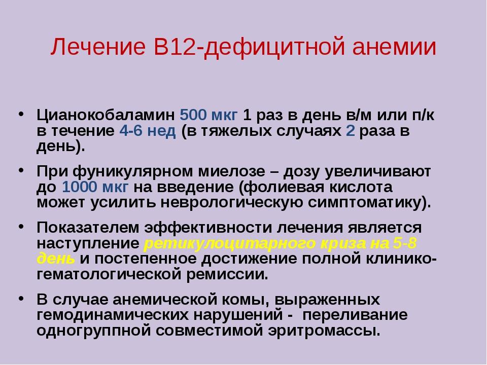 Лечение В12-дефицитной анемии Цианокобаламин 500 мкг 1 раз в день в/м или п/к...