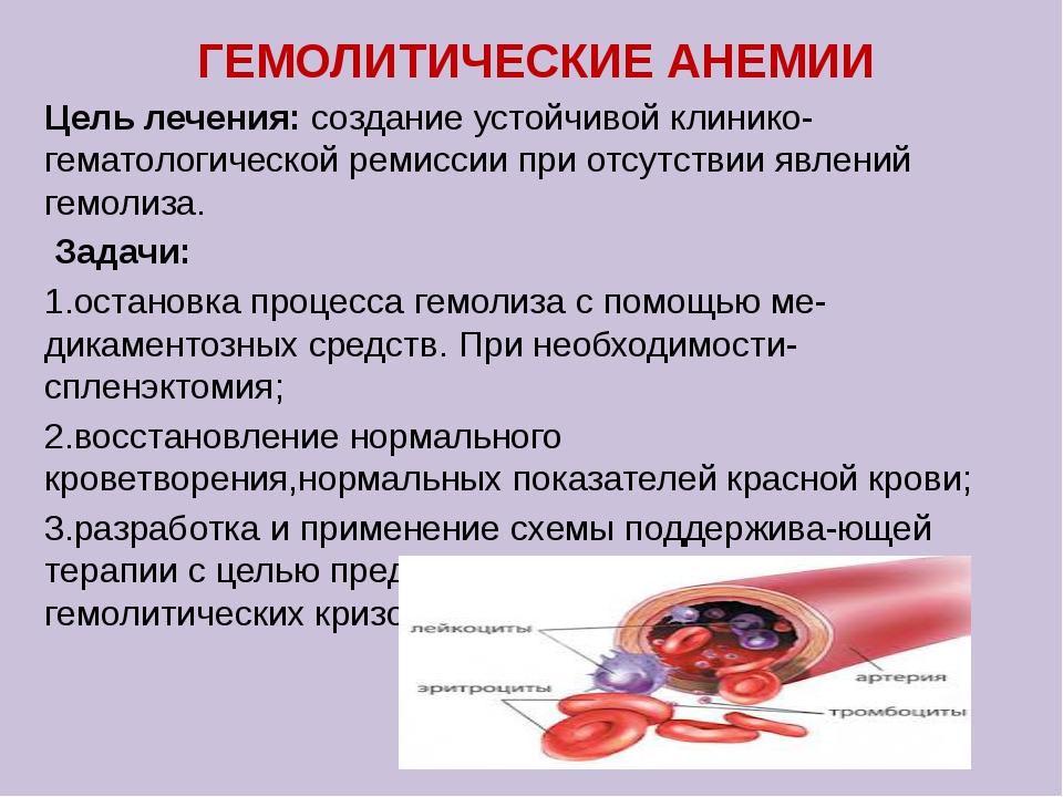 ГЕМОЛИТИЧЕСКИЕ АНЕМИИ Цель лечения: создание устойчивой клинико-гематологичес...