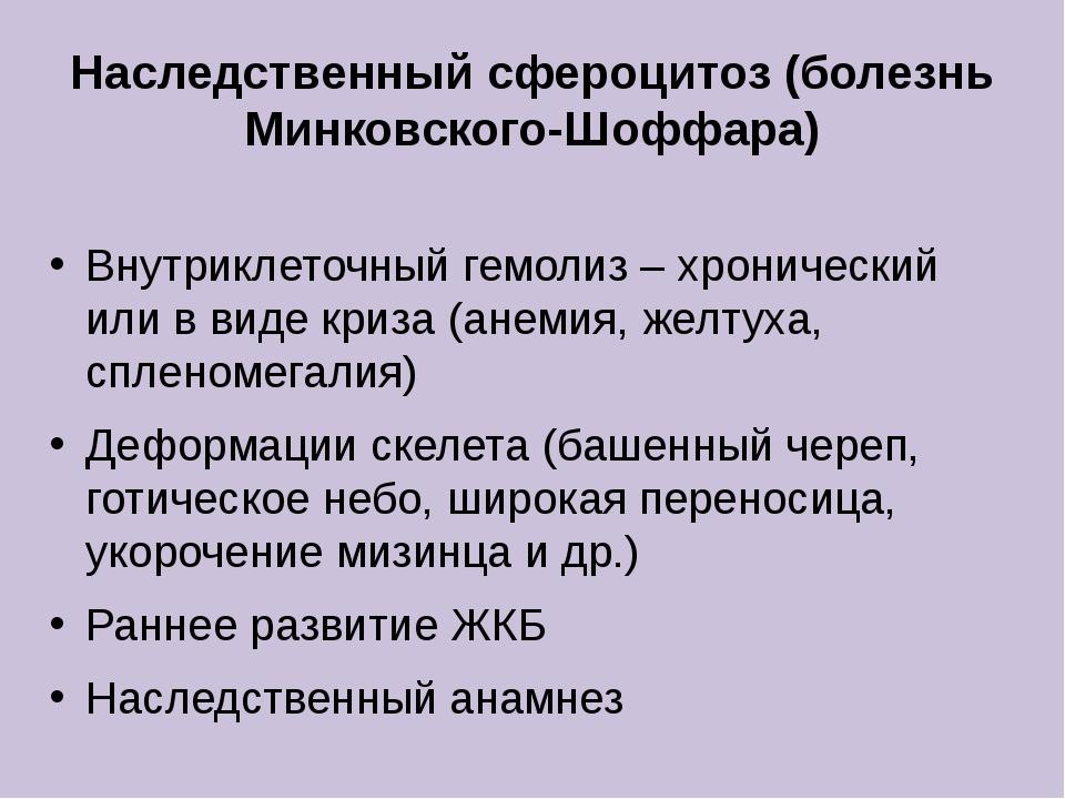 Наследственный сфероцитоз (болезнь Минковского-Шоффара) Внутриклеточный гемол...