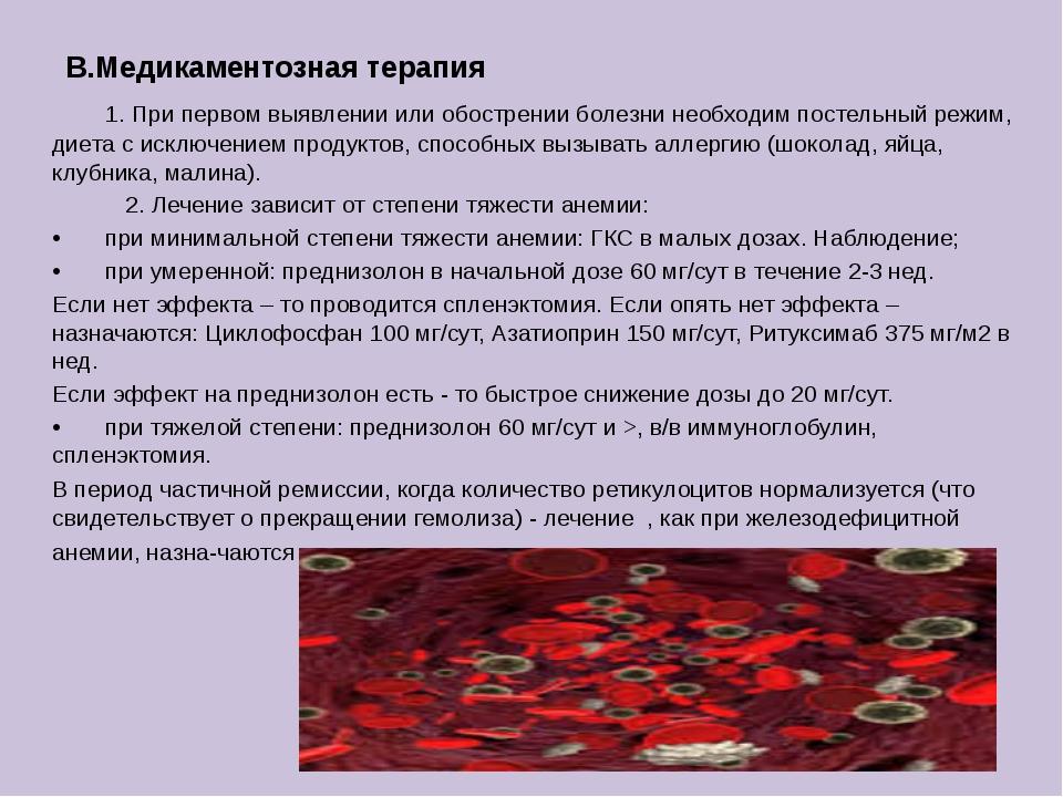 В.Медикаментозная терапия 1. При первом выявлении или обострении болезни не...