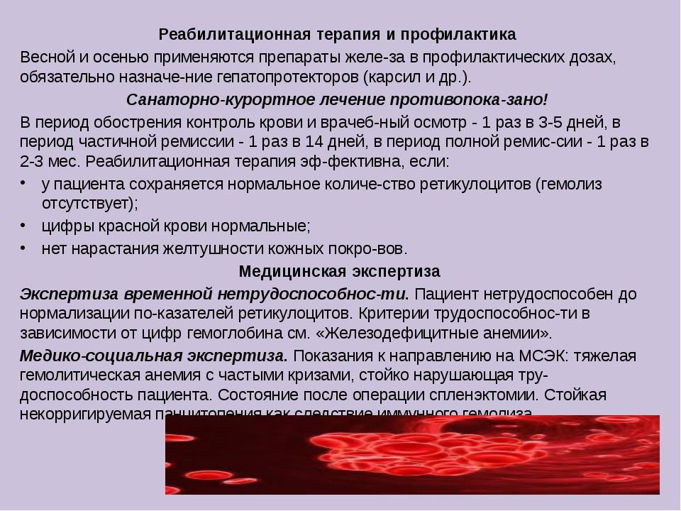 Реабилитационная терапия и профилактика Весной и осенью применяются препараты...