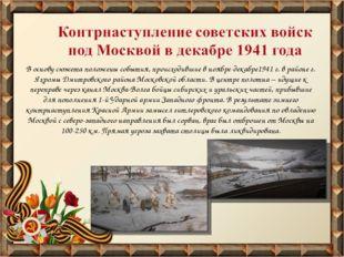 В основу сюжета положены события, происходившие в ноябре-декабре1941 г. в рай