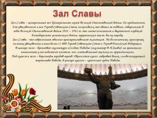 Зал Славы – центральный зал Центрального музея Великой Отечественной войны. О