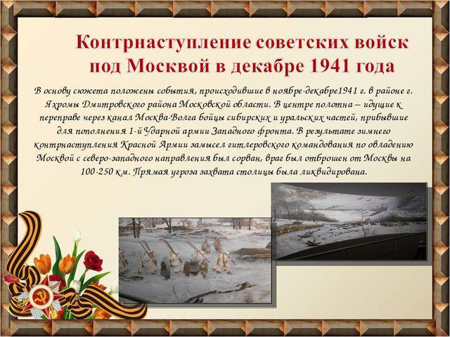 В основу сюжета положены события, происходившие в ноябре-декабре1941 г. в рай...
