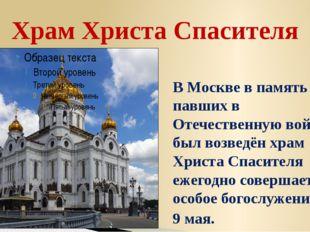 В Москве в память о павших в Отечественную войну был возведён храм Христа Спа