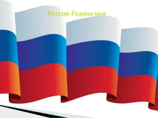 Россия-Родина моя