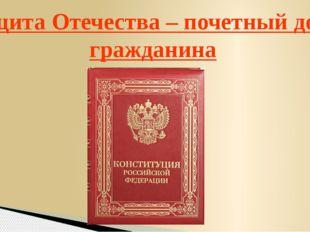 Защита Отечества – почетный долг гражданина