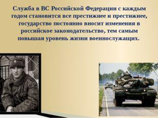 Служба в ВС Российской Федерации с каждым годом становится все престижнее и п
