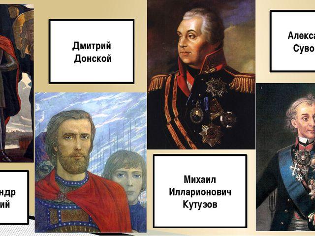 Александр Невский Дмитрий Донской Михаил Илларионович Кутузов Александр Суворов