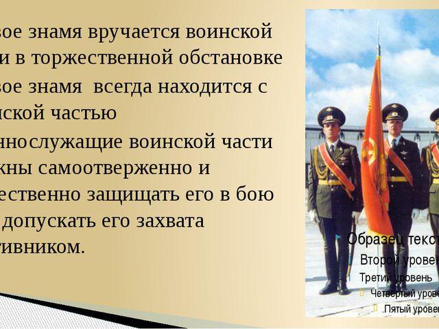 Боевое знамя вручается воинской части в торжественной обстановке Боевое знамя...