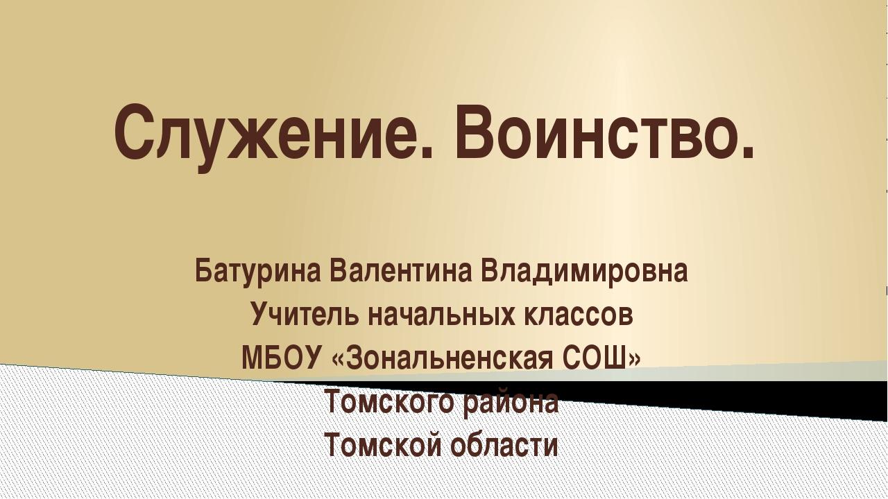 Служение. Воинство. Батурина Валентина Владимировна Учитель начальных классов...
