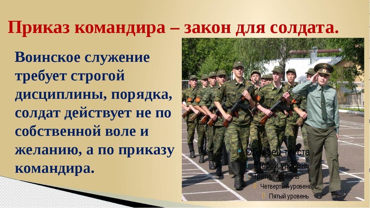 Воинское служение требует строгой дисциплины, порядка, солдат действует не по...