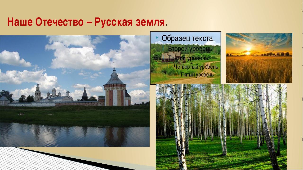 Наше Отечество – Русская земля.