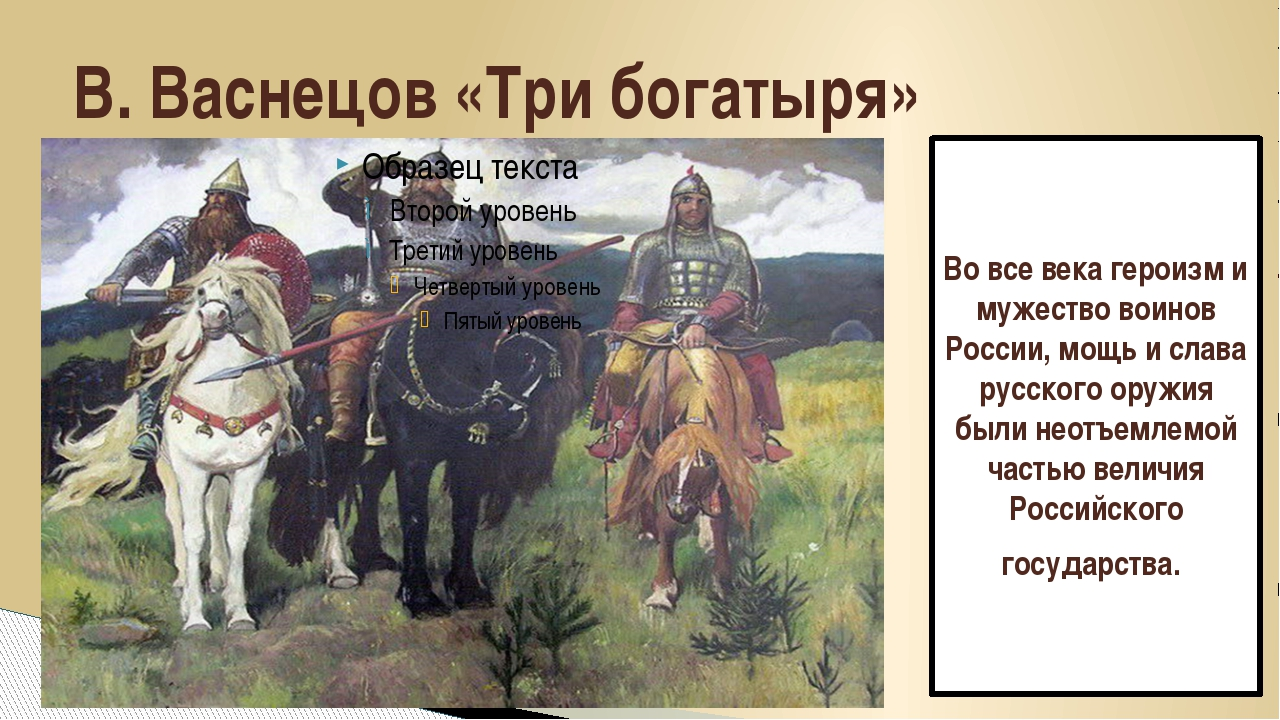 В. Васнецов «Три богатыря» Во все века героизм и мужество воинов России, мощь...