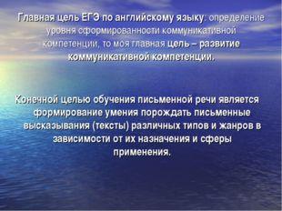 Главная цель ЕГЭ по английскому языку: определение уровня сформированности ко