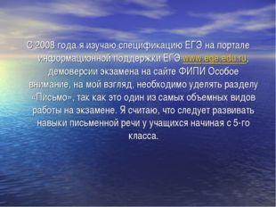 С 2008 года я изучаю спецификацию ЕГЭ на портале информационной поддержки ЕГ