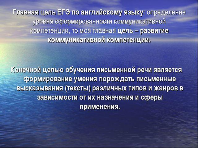 Главная цель ЕГЭ по английскому языку: определение уровня сформированности ко...