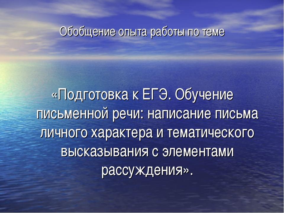 Обобщение опыта работы по теме «Подготовка к ЕГЭ. Обучение письменной речи: н...