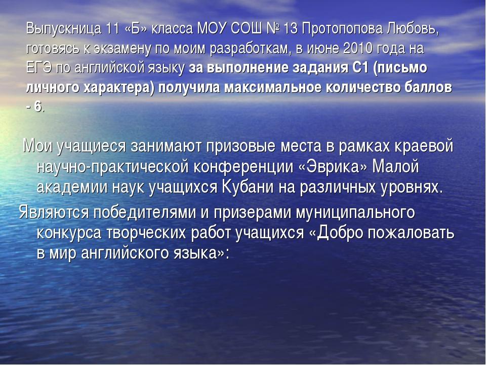 Выпускница 11 «Б» класса МОУ СОШ № 13 Протопопова Любовь, готовясь к экзамену...