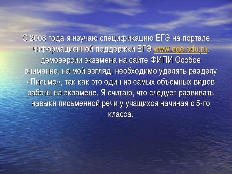 С 2008 года я изучаю спецификацию ЕГЭ на портале информационной поддержки ЕГ...