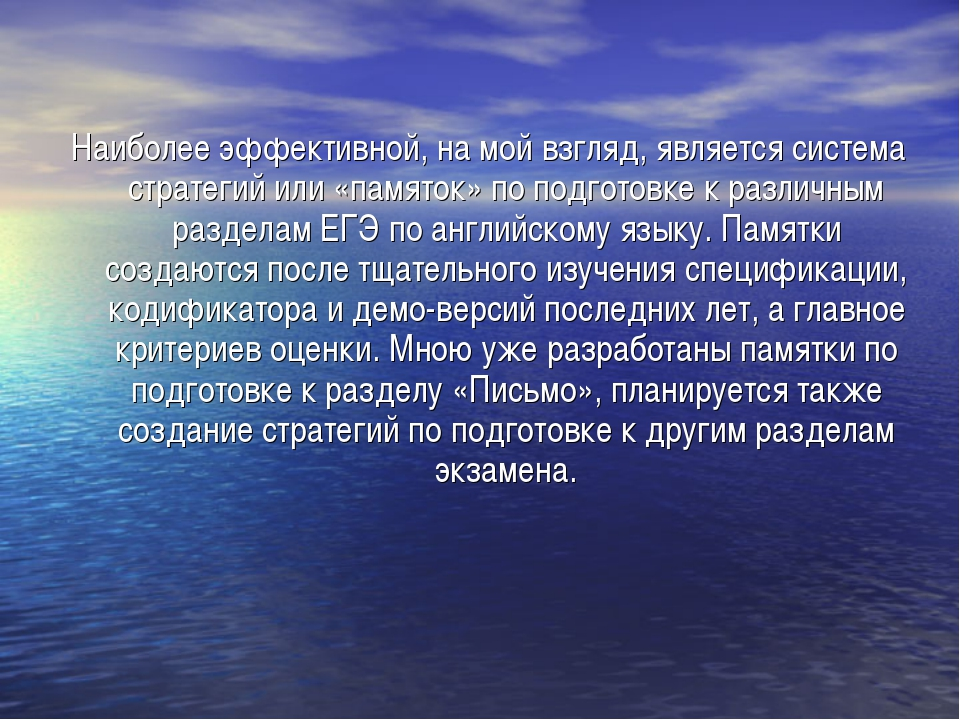 Наиболее эффективной, на мой взгляд, является система стратегий или «памяток...
