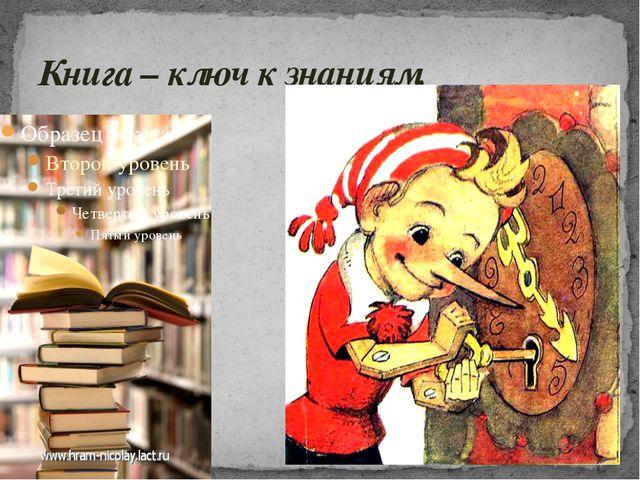 Книга – ключ к знаниям.