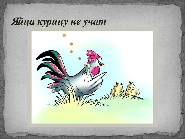 Яйца курицу не учат