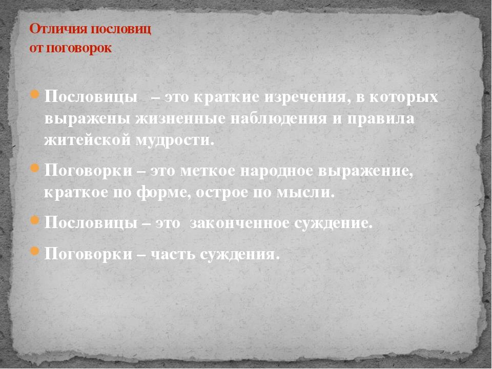 Пословицы – это краткие изречения, в которых выражены жизненные наблюдения и...
