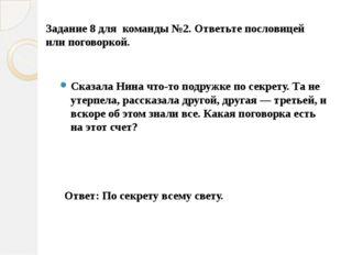 Задание 8 для  команды №2. Ответьте пословицей или поговоркой. Сказала Нина
