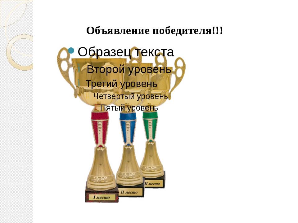 Объявление победителя!!!