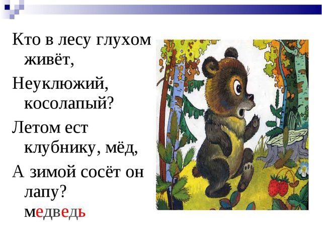 Кто в лесу глухом живёт, Неуклюжий, косолапый? Летом ест клубнику, мёд, А зим...