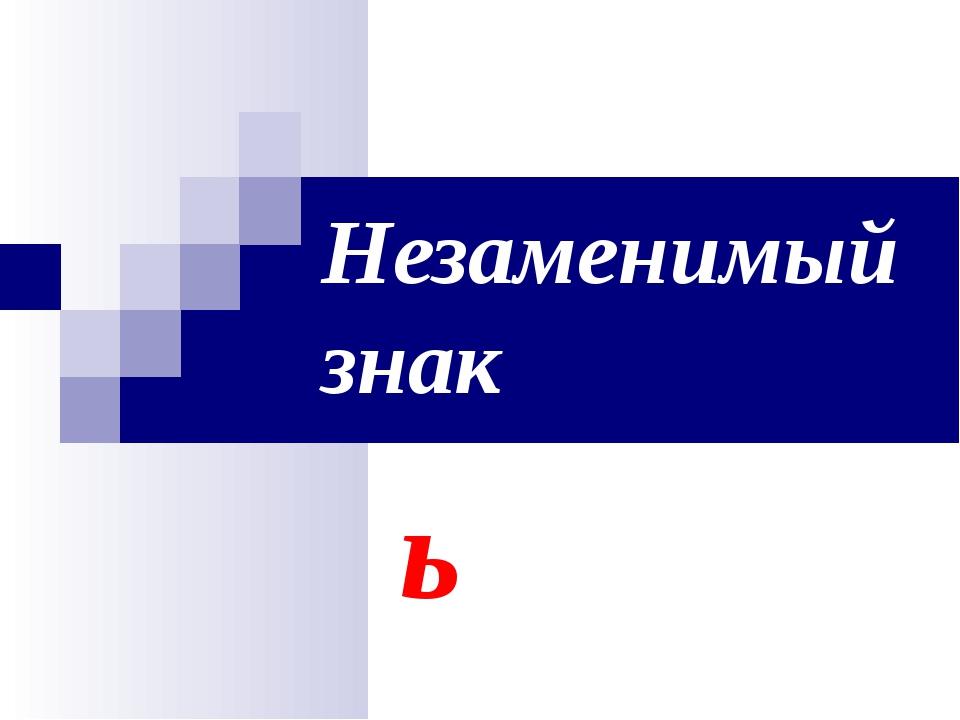 Незаменимый знак ь