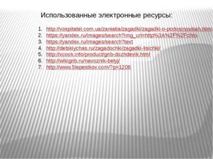 http://vospitatel.com.ua/zaniatia/zagadki/zagadki-o-podosinovikah.html https: